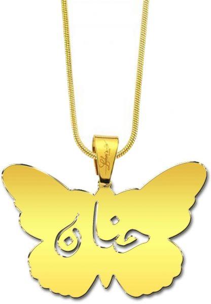 اسم حنان مزخرف بالذهب