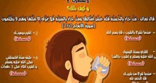 صورة طريقة شرب الماء , اساليب صحيحه لشرب الماء حتى يستفيد منها الجسم