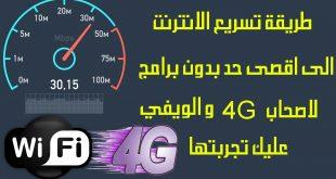 تسريع الانترنت 4g , اسهل طريقه لمعرفه تنزيل واستخدام 4g
