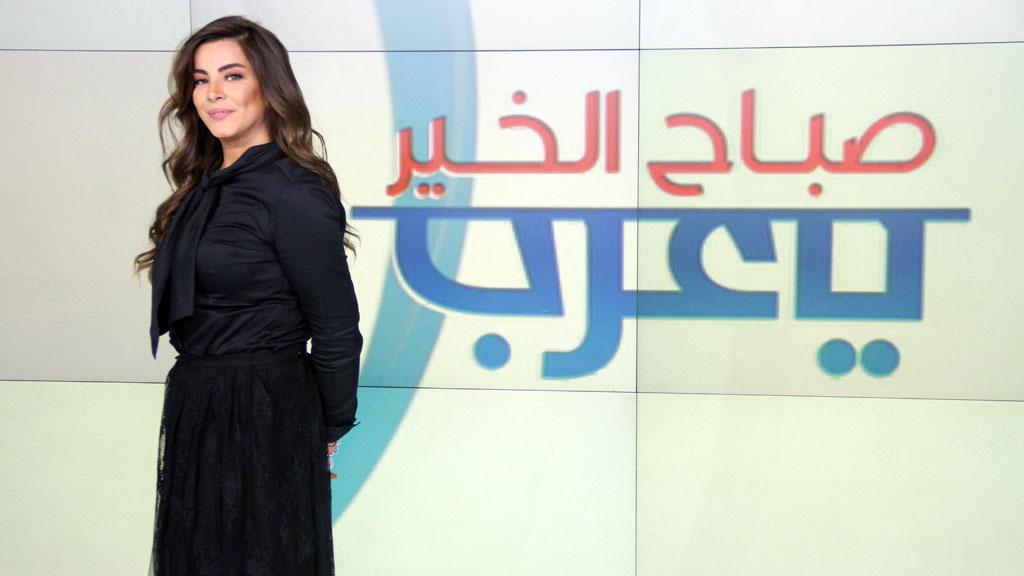 مقدمة صباح الخير يا عرب اول مرة ارى صور مقدمه برنامج صباح الخير