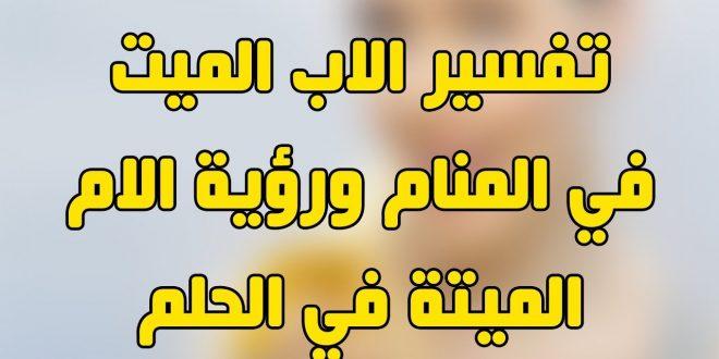 صورة رؤية الاب الميت في المنام وهو حي , حلمت بابويا الحي انه مات