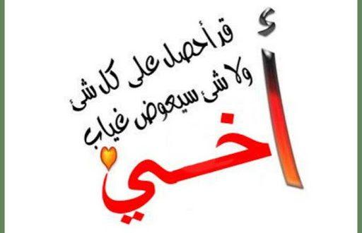 صورة شعر عراقي عن الاخ المسافر , ماذا قال الشعراء في مرارة سفر الاخ