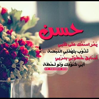 صورة صور مكتوب عليها اسم حسن , ابو علي ابو ضحكة جنان يا جمال اسمك