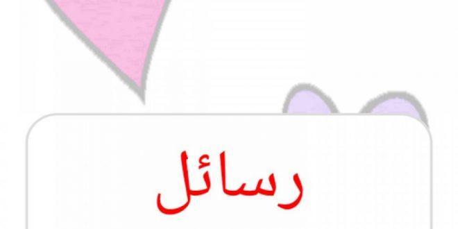 صورة رسائل رومانسيه مصريه , رومنسيات تفوق الوجدان