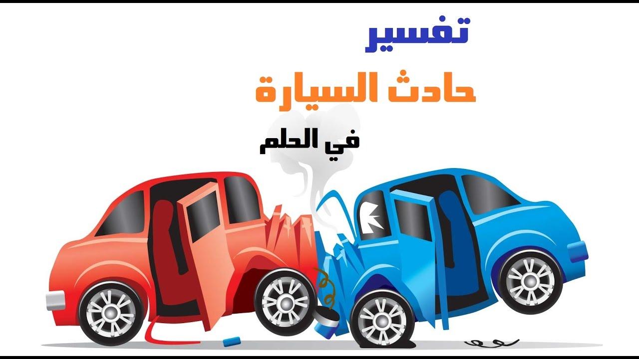 صورة انقلاب السيارة في المنام لابن سيرين , الحوادث في المنام وما دلت عليه