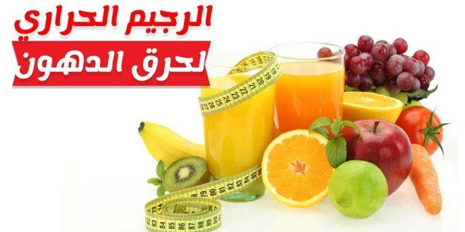 صورة اغذية تساعد على حرق الدهون وانقاص الوزن بدون رجيم , هتحس من غير ماتحس