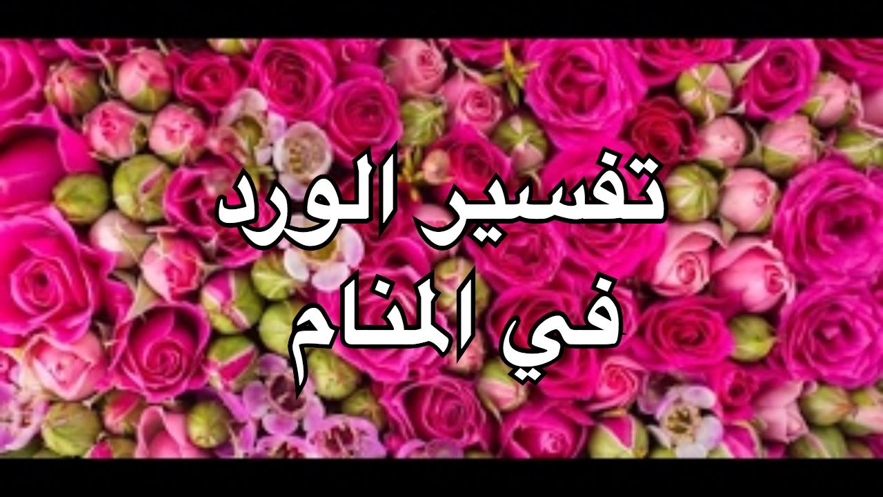 صورة الزهور في المنام , تلالات الورد المبهرة
