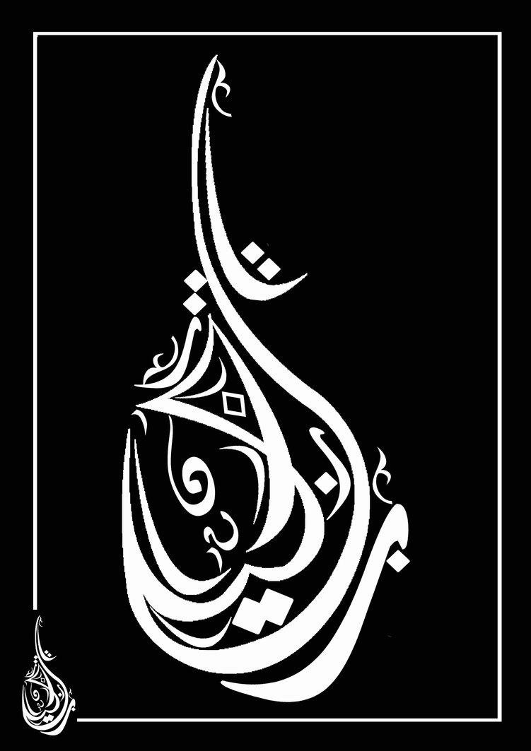 زخرفة اسماء عربي ببجي