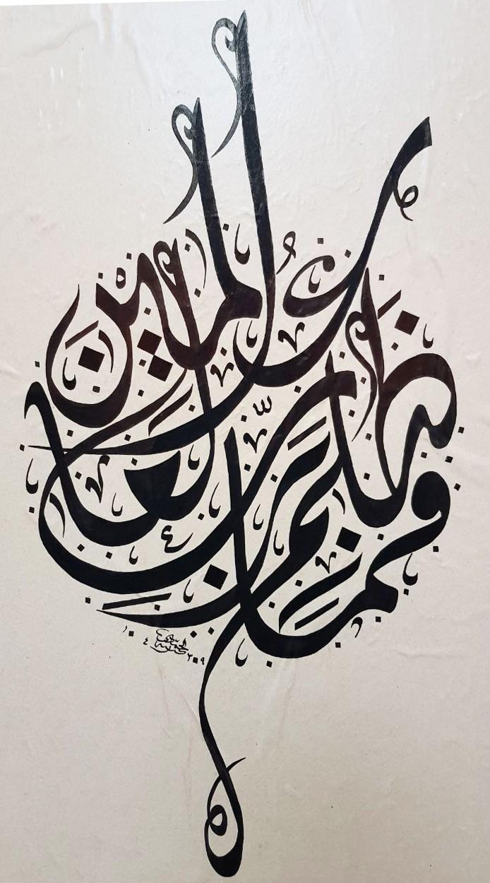 خطوط عربية مزخرفة للفوتوشوب