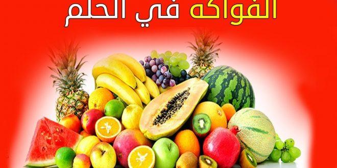 صورة تفسير حلم الفاكهة , تاويلات حول رؤية الفاكهة في الحلم