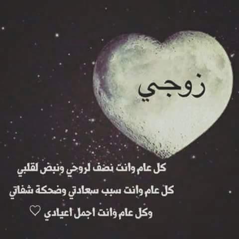 Image result for كلام عن عيد الزواج