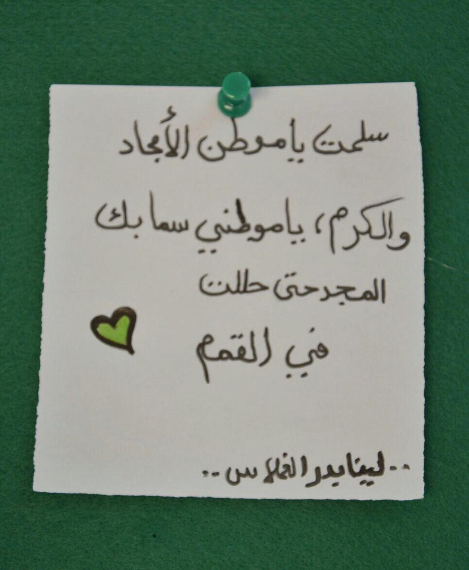 مجموعة صور لل حكمة عن حب الوطن قصيره