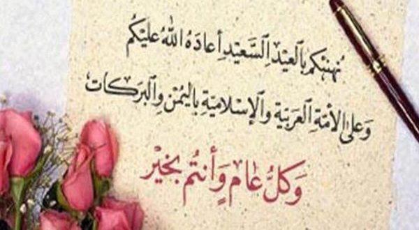 صورة كلام تهنئة العيد , فرحه المسلمين بالعيد
