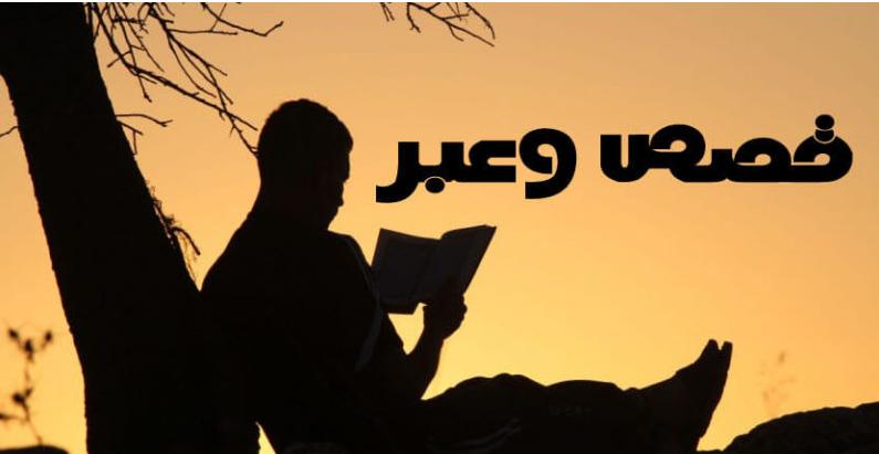صورة قصص دينيه قصيره للموعظه , احلي قصص دينيه