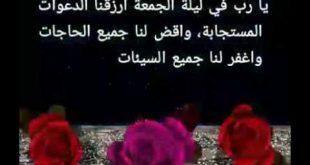ادعية ليلة الجمعة مصورة , اجمل ادعيه لجمعه مباركه