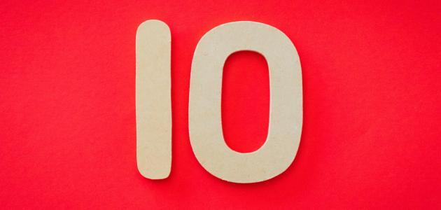 صورة ما هي مضاعف العدد 10 , اعرف حساب مضاعفات رقم 10