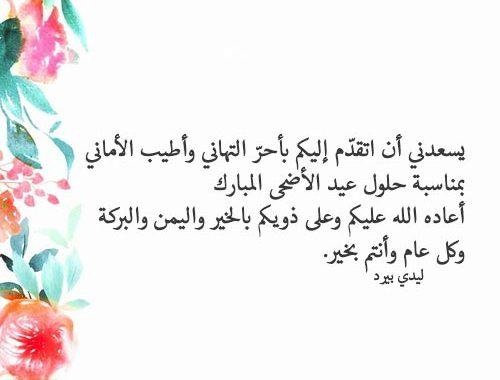 صورة كلام عيد الاضحى , اصول الذبح في العيد