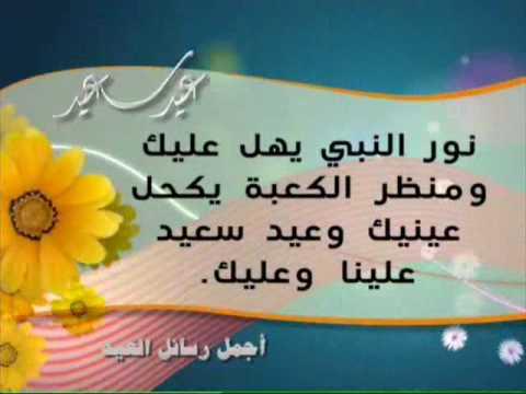 صورة اجمل رسائل عيد , كلام حلو وبطاقات معايدة في العيد
