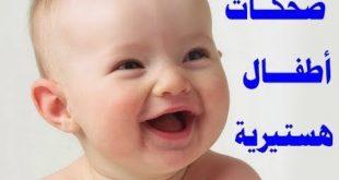 صورة اجمل ضحكة اطفال , ضحكة تذوب بها قلبك من الصغيرين