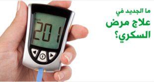 صورة علاج السكر الجديد , اكتشاف جديد في عالم علاج مرض السكري