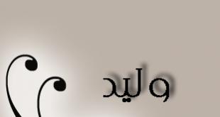 صورة خلفيات اسم وليد , احلى وليد في الدنيا لك اجمل الصور باسمك