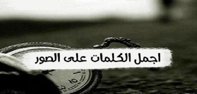 صورة احلى كلام على الصور , عايزة بوستات عليها عبارات جميلة