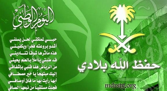خواطر عن يوم الوطني يوم العزة والكرامة للمملكة العربية حنان خجولة