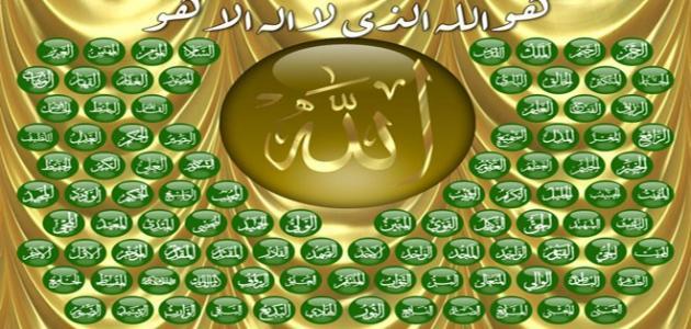 صورة الدعاء باسماء الله الحسنى , فضل الدعاء باسم من اسماء الله تعالي