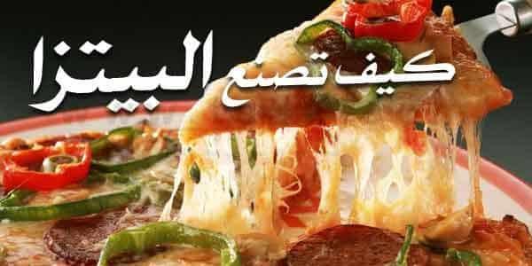 صورة كيفية اعداد البيتزا , طريقة سهلة وسريعة للبيتزا حبيبة الملايين