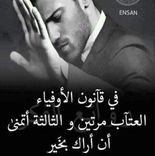 صورة رسائل عتاب لصديق , عايزة كلام اقوله عشان اعرف صديقي اني زعلان