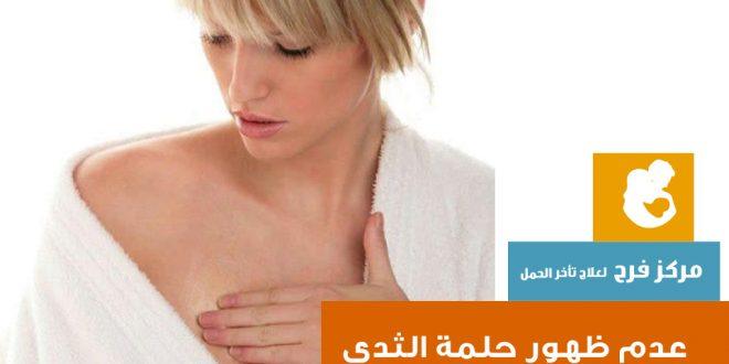 صورة عدم ظهور حلمة الثدي , الحلمة المقلوبة او المسطحة ما سببها