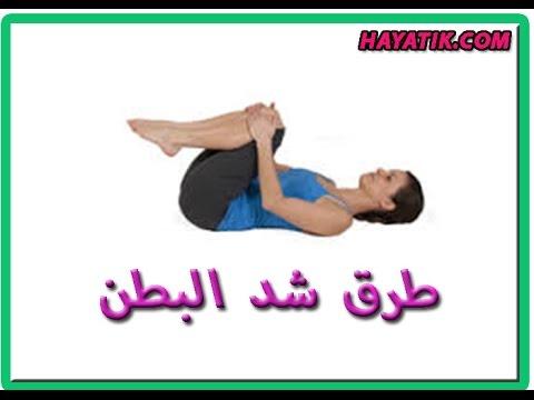 صورة افضل علاج للتخلص من الكرش , عايز تفقد بعض الوزن عند منطقة البطن 728 2