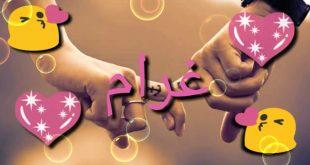 صورة صور اسم غرام , ندرة و جمال غرام اسم و معنى