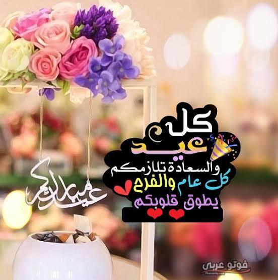 صورة مسجات عن العيد , كلمات رقية وبديعة عن ايام جميلة في حياتنا