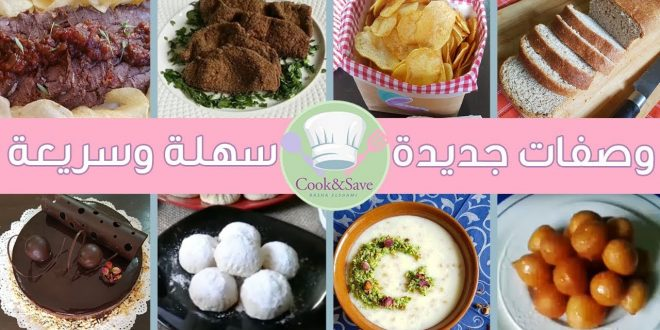صورة وصفات اكلات جديدة , تعلمي بعض الوصفات السهلة في المنزل