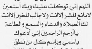صورة دعاء تيسير الشغل , اجمل الادعية لطلب الرزق