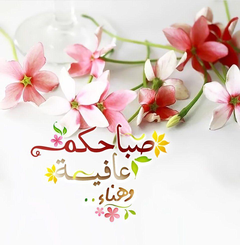 صبحكم الله بالخير مزخرفه صبح على حبايبك باجمل الكلمات المزخرفة حنان خجولة