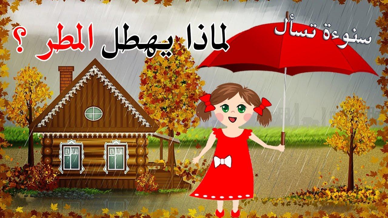 صورة انشودة المطر للاطفال , شوفو واتفرجو على منظر الشتاء