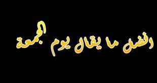 صورة اجمل ما قيل يوم الجمعه , اكثرومن الدعاءفى بوم الجمعه فانه مستجاب