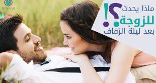 صورة هل الزواج يؤثر على الدورة الشهرية , هرمونات الجسم تتغير بعد الزواج