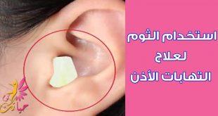 صورة علاج التهاب الاذن , منطقه الاذن منطقه حساسه للغايه