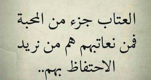 صورة زعل الحبيب من حبيبته , الصلح بعد الزعل اجمل ما فى الحب