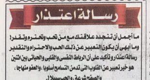 صورة رسالة اعتذار قصيره للام , مهما اكلم عن الام مش هوفى حقها