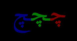 صورة حرف ج بثلاث نقاط , اجمل حروف اللغه العربيه