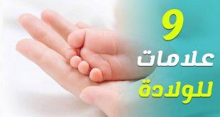 صورة ماهي علامات الولاده , الامومه وجمال المومه