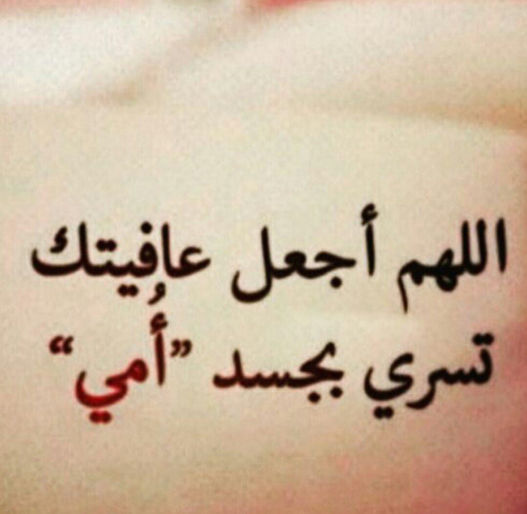 صورة دعاء لامي مريضه , ربنا يشفى امهات المسلمين جميعا