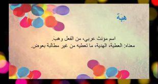 صورة معنى اسم هبة , من اجمل اسامى الكون