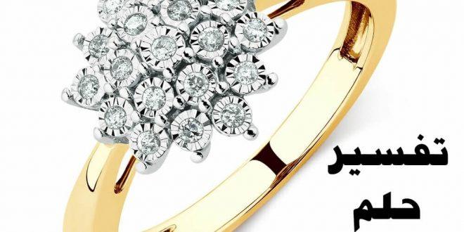 صورة تفسير حلم الخاتم الذهب للبنت , وجود الذهب فى الحلم خير