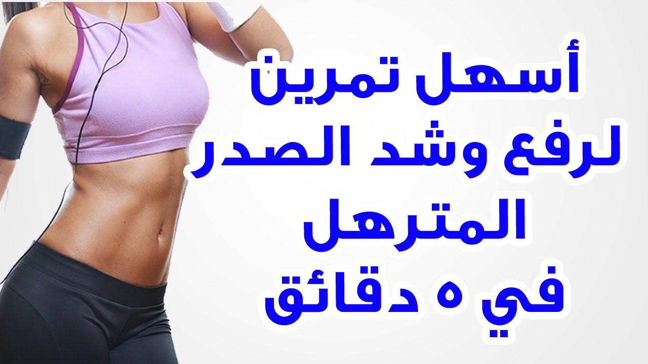 افضل تمارين الصدر احدث تمارين للصدر حنان خجولة