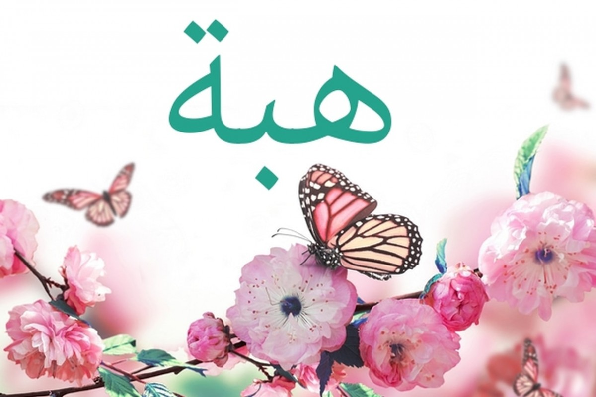 صورة اسماء بنات بحرف الهاء , مااجمل من تبدا اسمها بحرف الهاء